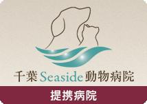 千葉Seaside動物病院